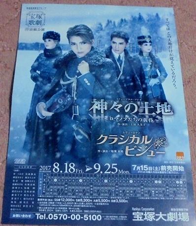 宝塚歌劇13.jpg