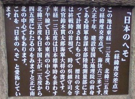 日本へそ公園6.jpg