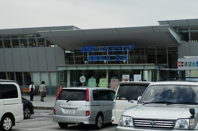淡路サービスエリア2.jpg