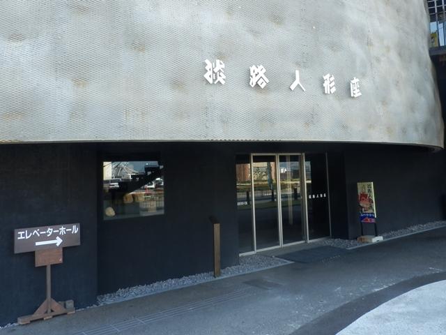 淡路人形座4.jpg