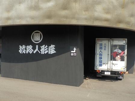 淡路人形座8.jpg