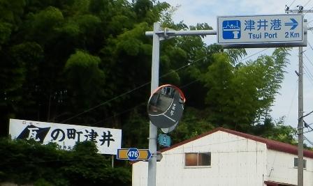 県道476号線2.jpg