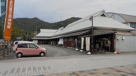 道の駅北はりまエコミュージアム3.jpg